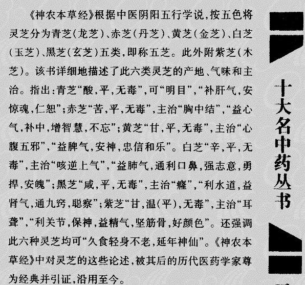 <<神农本草经>>对灵芝的描述为经典描述