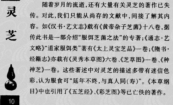 <<本草纲目>>中也引用了古书记载了灵芝
