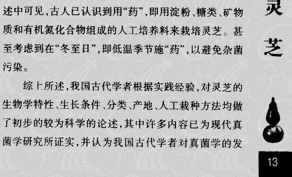 古书中的灵芝描述已为现代相关灵芝科研院所证实