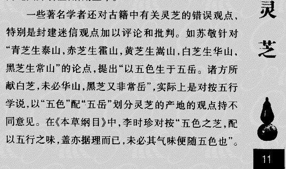 十大名中药丛书:灵芝