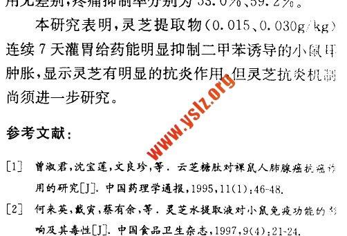 灵芝提取物镇痛抗炎作用研究.pdf