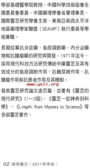林志彬教授谈灵芝的抗辐射作用