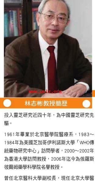 林志彬教授