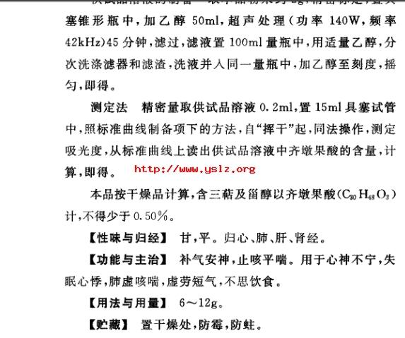 中国药典灵芝3.jpg