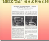 Meek植皮术简介及手术流程