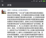 """谭军教授声明:渠道医院""""水太深""""文章提到医美业态的评论未接受南方周末采访"""