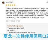 夏龙 口罩 海外用户的反馈