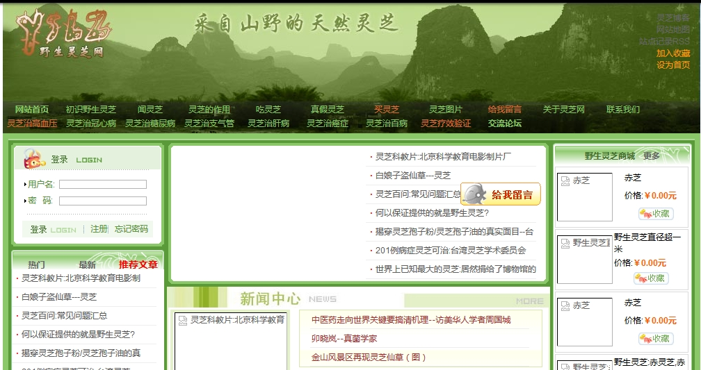 野生灵芝网上线2007年.jpg