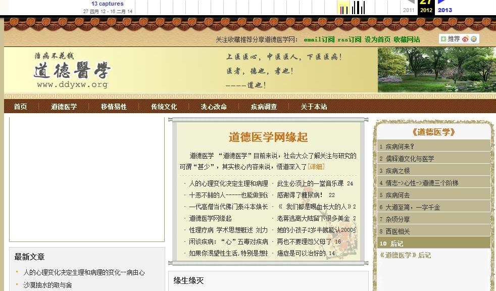 2012年道德医学网上线.jpg